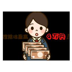 学資保険の控除は最高4万円