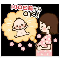 出産予定日140日前